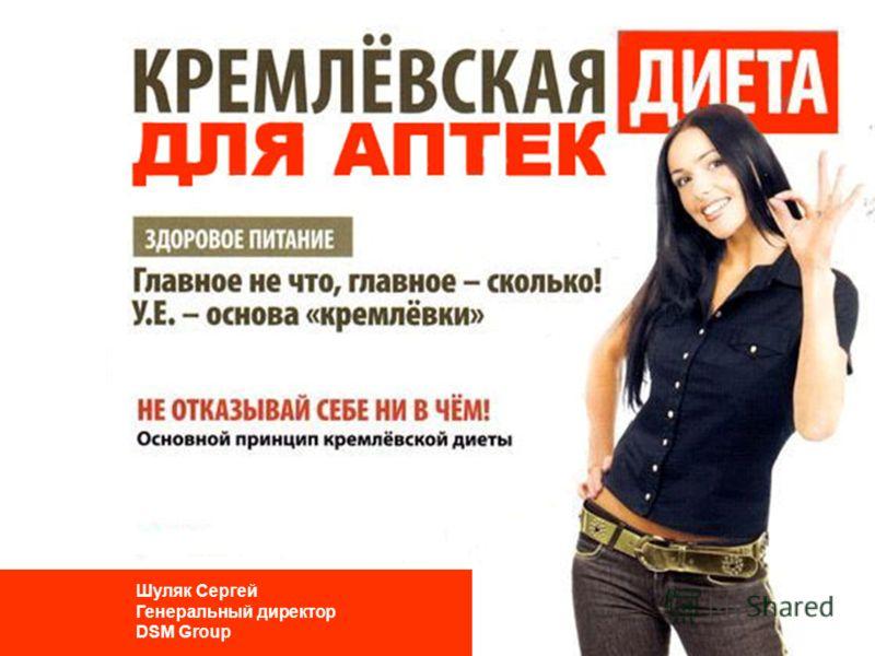 Шуляк Сергей Генеральный директор DSM Group