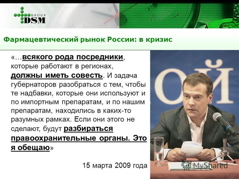 Фармацевтический рынок России: в кризис «… всякого рода посредники, которые работают в регионах, должны иметь совесть. И задача губернаторов разобраться с тем, чтобы те надбавки, которые они используют и по импортным препаратам, и по нашим препаратам
