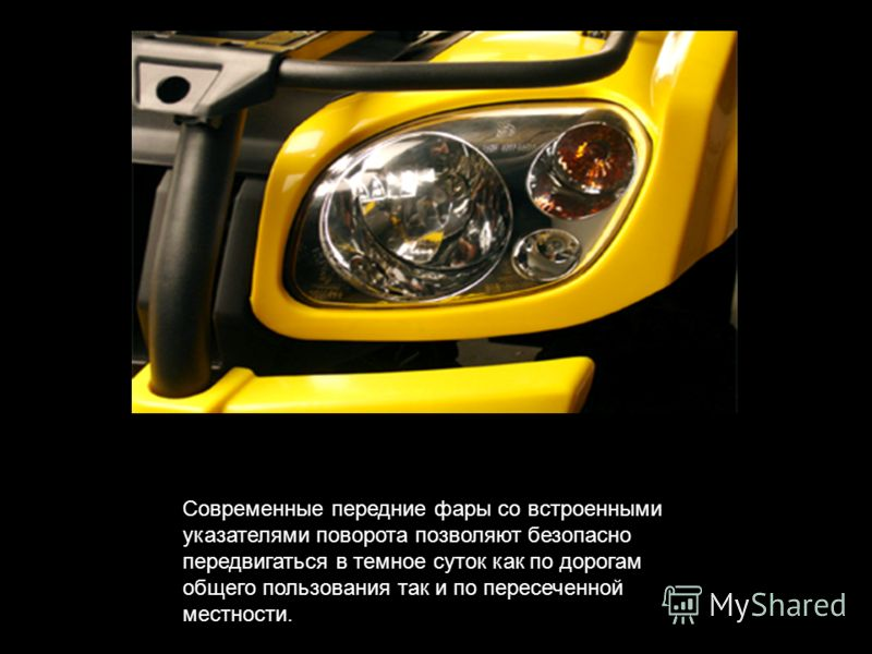 Современные передние фары со встроенными указателями поворота позволяют безопасно передвигаться в темное суток как по дорогам общего пользования так и по пересеченной местности.