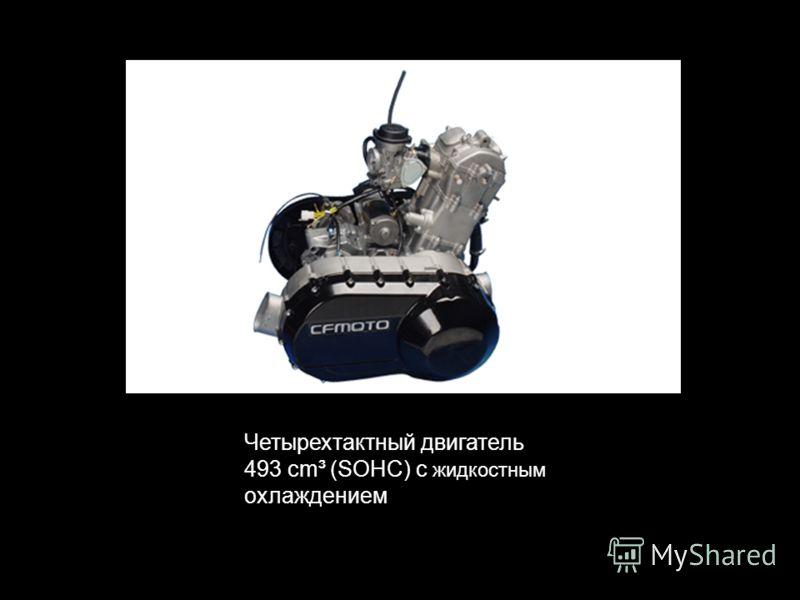 Четырехтактный двигатель 493 cm³ (SOHC) с жидкостным охлаждением