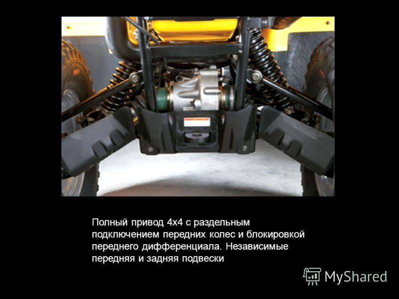 Полный привод 4х4 с раздельным подключением передних колес и блокировкой переднего дифференциала. Независимые передняя и задняя подвески