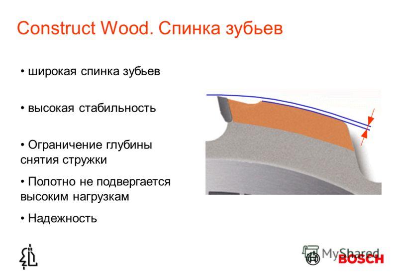 Construct Wood. Спинка зубьев высокая стабильность Ограничение глубины снятия стружки широкая спинка зубьев Полотно не подвергается высоким нагрузкам Надежность