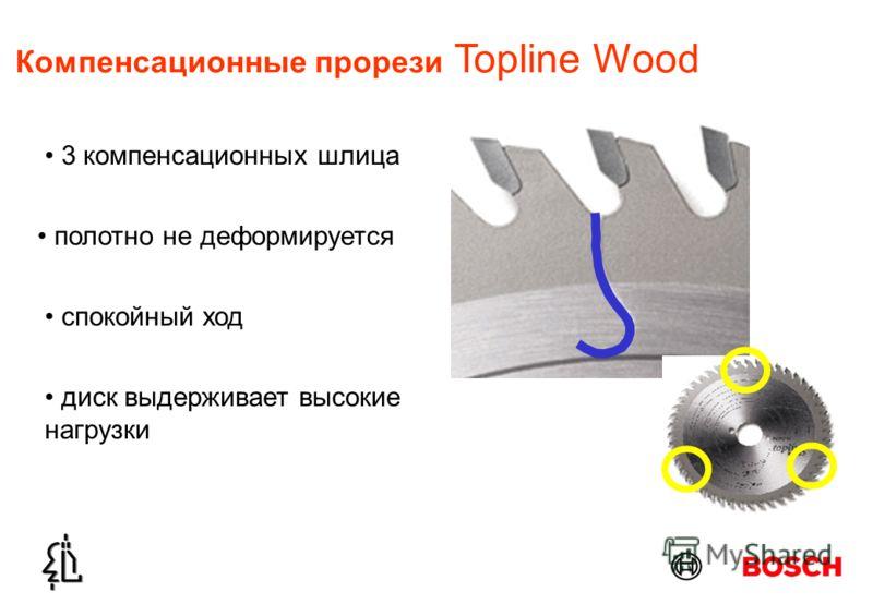 Компенсационные прорези Topline Wood полотно не деформируется спокойный ход 3 компенсационных шлица диск выдерживает высокие нагрузки