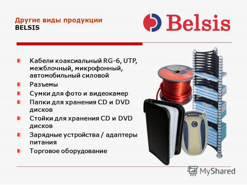 Кабели коаксиальный RG-6, UTP, межблочный, микрофонный, автомобильный силовой Разъемы Сумки для фото и видеокамер Папки для хранения CD и DVD дисков Стойки для хранения CD и DVD дисков Зарядные устройства / адаптеры питания Торговое оборудование Друг