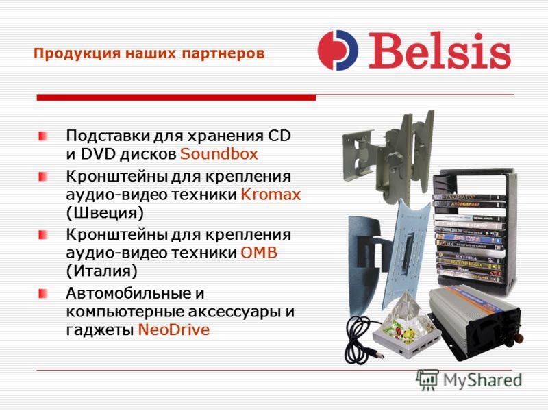 Подставки для хранения CD и DVD дисков Soundbox Кронштейны для крепления аудио-видео техники Kromax (Швеция) Кронштейны для крепления аудио-видео техники OMB (Италия) Автомобильные и компьютерные аксессуары и гаджеты NeoDrive Продукция наших партнеро