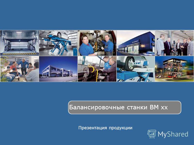 Балансировочные станки BM xx Презентация продукции