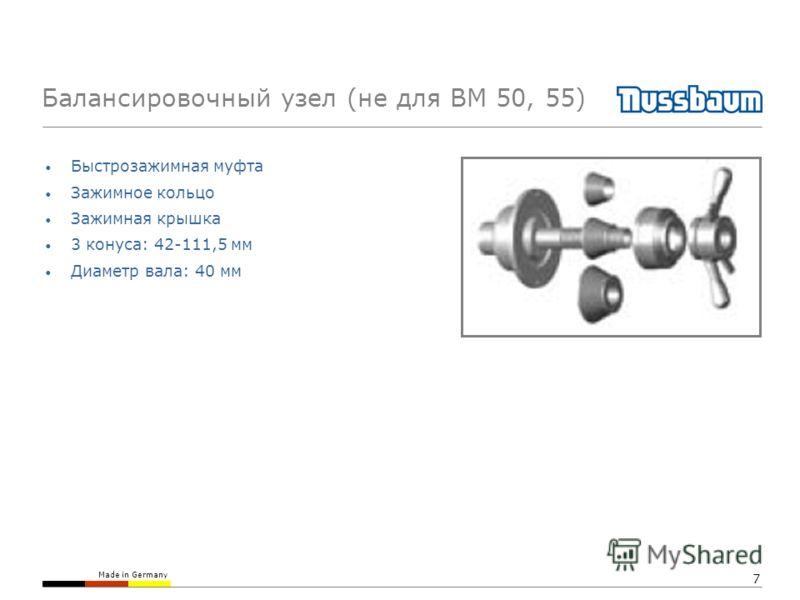 Made in Germany 7 Балансировочный узел (не для BM 50, 55) Быстрозажимная муфта Зажимное кольцо Зажимная крышка 3 конуса: 42-111,5 мм Диаметр вала: 40 мм