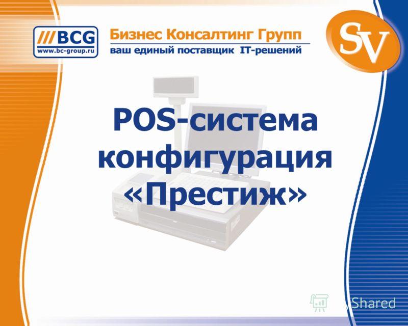 POS-система конфигурация «Престиж»