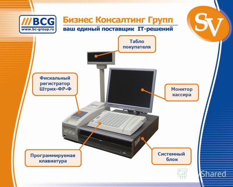 Монитор кассира Программируемая клавиатура Фискальный регистратор Штрих-ФР-Ф Системный блок Табло покупателя