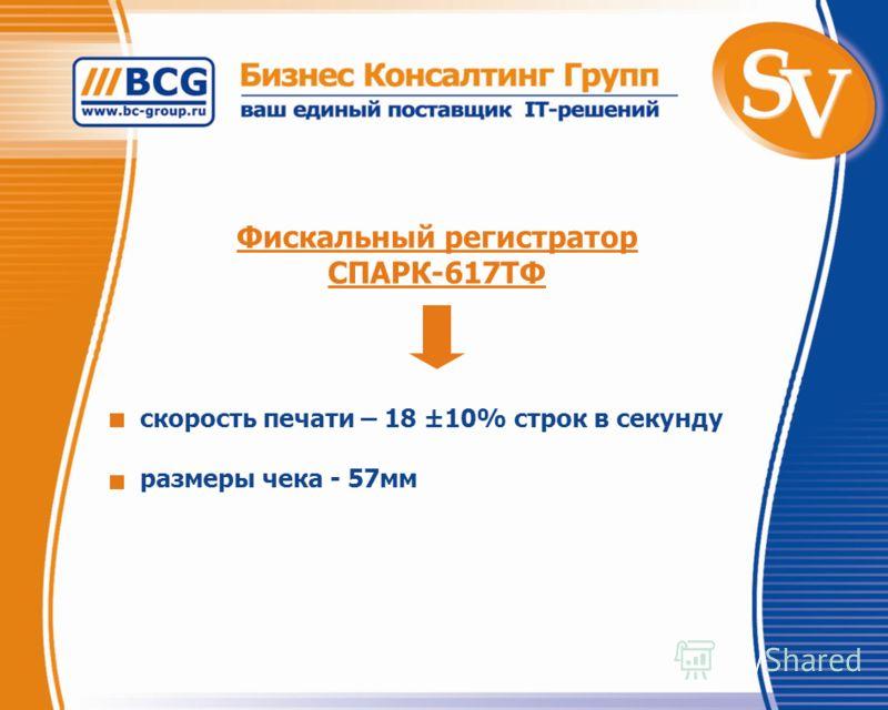 Фискальный регистратор СПАРК-617ТФ скорость печати – 18 ±10% строк в секунду размеры чека - 57мм