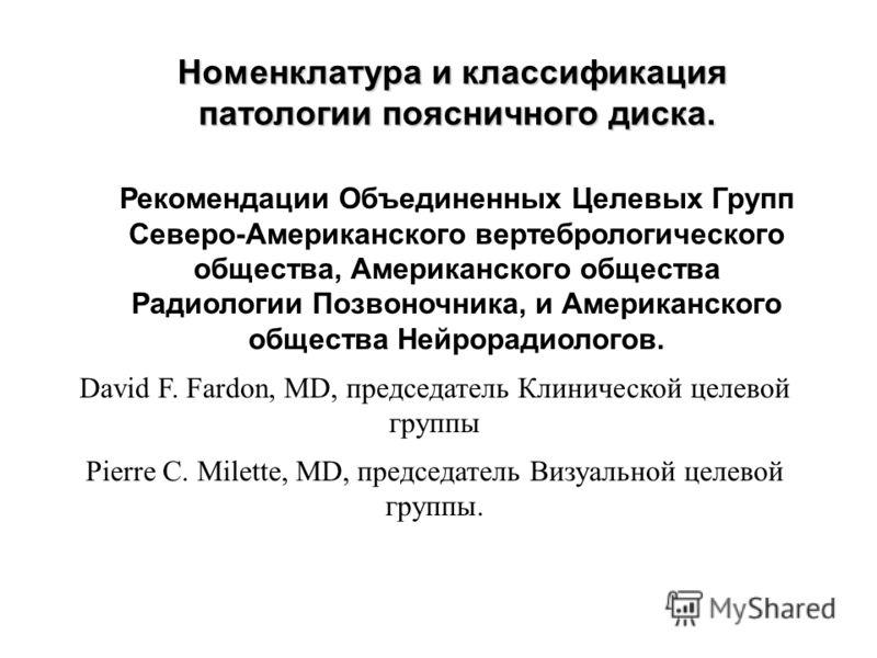 Рекомендации Объединенных Целевых Групп Северо-Американского вертебрологического общества, Американского общества Радиологии Позвоночника, и Американского общества Нейрорадиологов. David F. Fardon, MD, председатель Клинической целевой группы Pierre C