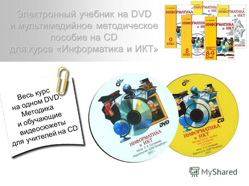Весь курс на одном DVD. Методика и обучающие видеосюжеты для учителей на CD