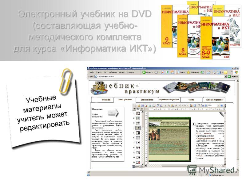Учебные материалы учитель может редактировать