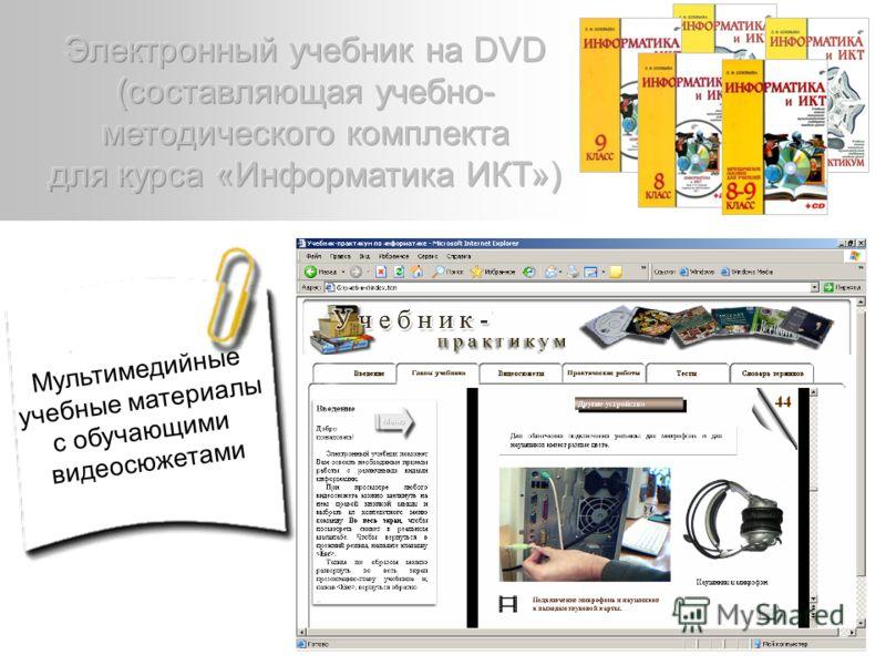 Мультимедийные учебные материалы с обучающими видеосюжетами