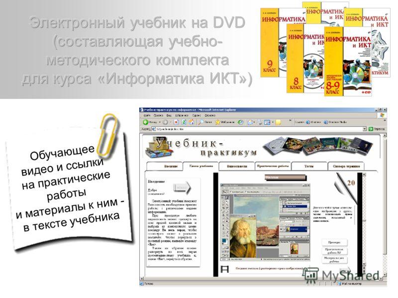 Обучающее видео и ссылки на практические работы и материалы к ним - в тексте учебника