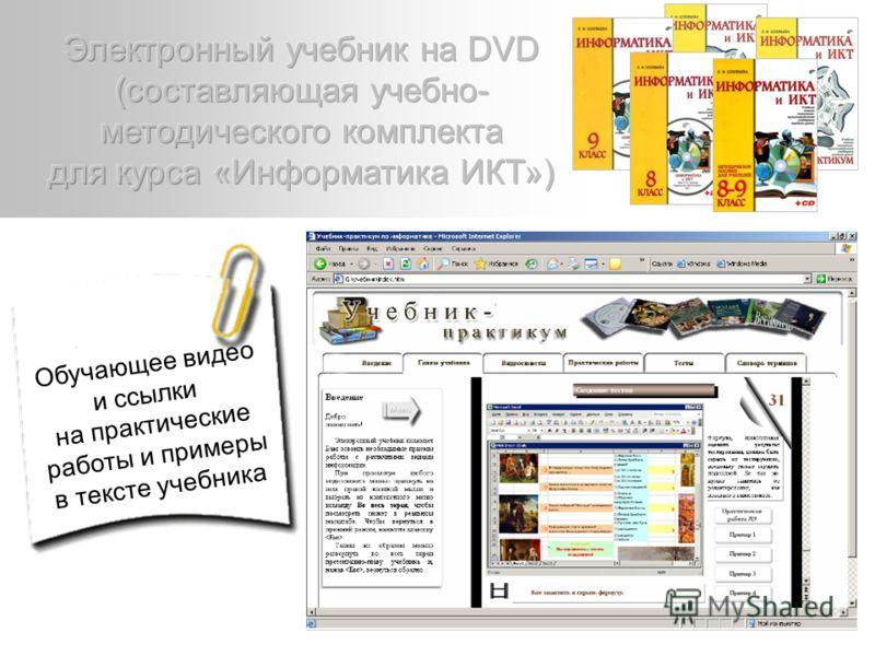 Обучающее видео и ссылки на практические работы и примеры в тексте учебника