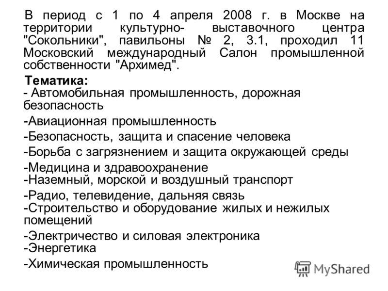 В период с 1 по 4 апреля 2008 г. в Москве на территории культурно- выставочного центра