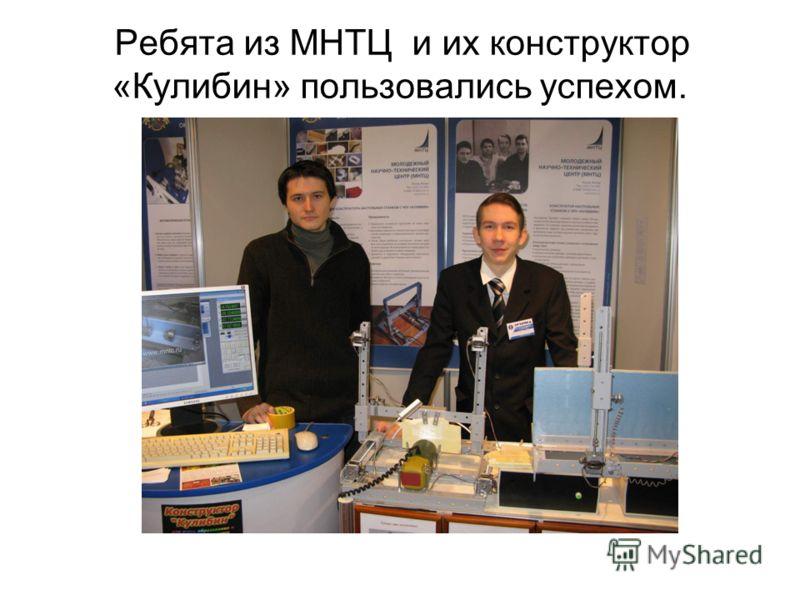 Ребята из МНТЦ и их конструктор «Кулибин» пользовались успехом.