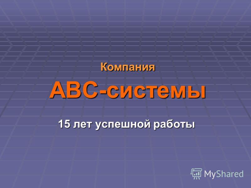Компания АВС-системы 15 лет успешной работы