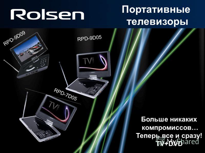 Портативные телевизоры RPD-9D09 RPD-9D05 RPD-7D05 Больше никаких компромиссов… Теперь все и сразу! TV+DVD