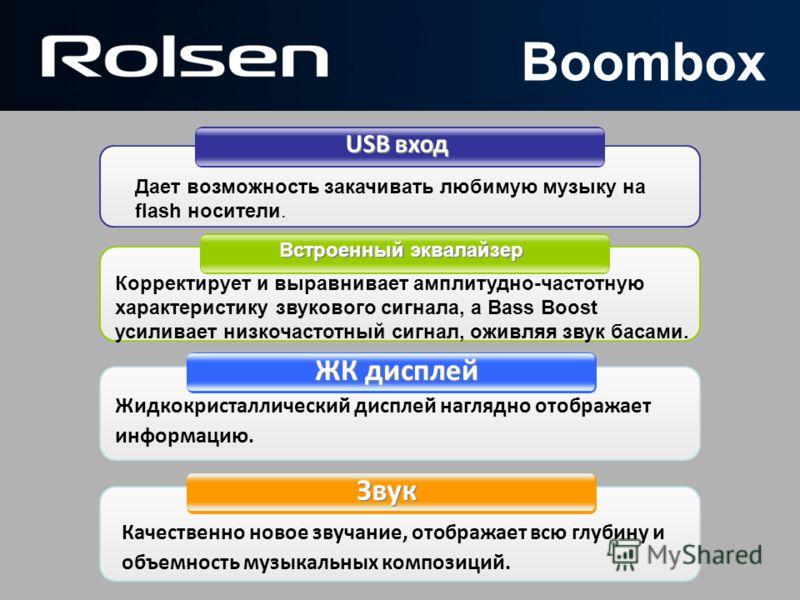 USB вход Встроенный эквалайзер ЖК дисплей Дает возможность закачивать любимую музыку на flash носители. Жидкокристаллический дисплей наглядно отображает информацию. Корректирует и выравнивает амплитудно-частотную характеристику звукового сигнала, а B