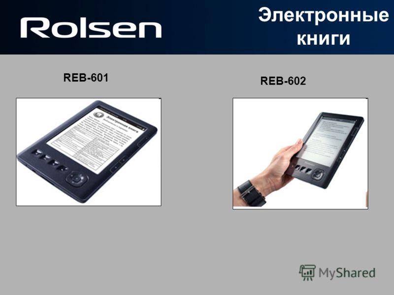 REB-601 REB-602 Электронные книги