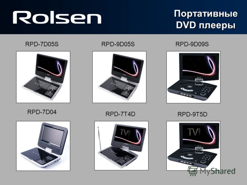 RPD-7D05SRPD-9D05SRPD-9D09S RPD-7D04 RPD-7T4D Портативные DVD плееры RPD-9T5D