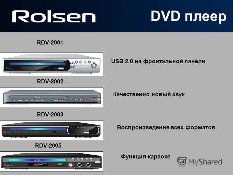 RDV-2001 RDV-2002 RDV-2003 RDV-2005 USB 2.0 на фронтальной панели Качественно новый звук Воспроизведение всех форматов Функция караоке DVD плеер