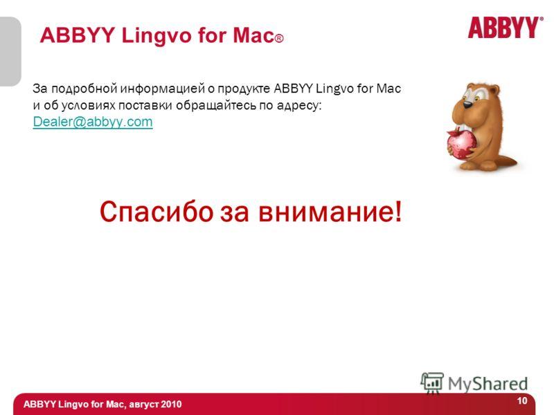 ABBYY Lingvo for Mac, август 2010 10 ABBYY Lingvo for Mac ® За подробной информацией о продукте ABBYY Lingvo for Mac и об условиях поставки обращайтесь по адресу: Dealer@abbyy.com Спасибо за внимание!