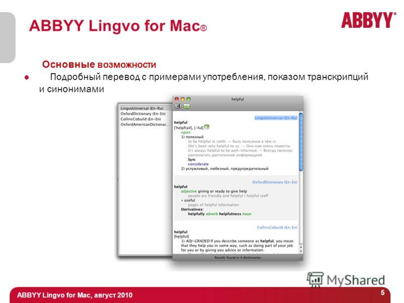 ABBYY Lingvo for Mac, август 2010 5 ABBYY Lingvo for Mac ® Основные возможности Подробный перевод с примерами употребления, показом транскрипций и синонимами