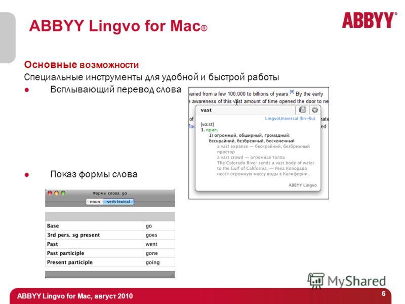 ABBYY Lingvo for Mac, август 2010 6 ABBYY Lingvo for Mac ® Основные возможности Специальные инструменты для удобной и быстрой работы Всплывающий перевод слова Показ формы слова