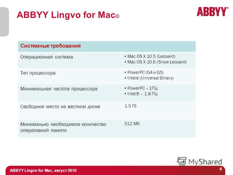 ABBYY Lingvo for Mac, август 2010 8 ABBYY Lingvo for Mac ® Системные требования Операционная система Mac OS X 10.5 (Leopard) Mac OS X 10.6 (Snow Leopard) Тип процессора PowerPC (G4 и G5) Intel ® (Universal Binary) Минимальная частота процессора Power