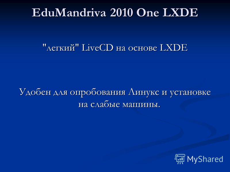 EduMandriva 2010 One LXDE легкий LiveCD на основе LXDE Удобен для опробования Линукс и установке на слабые машины.