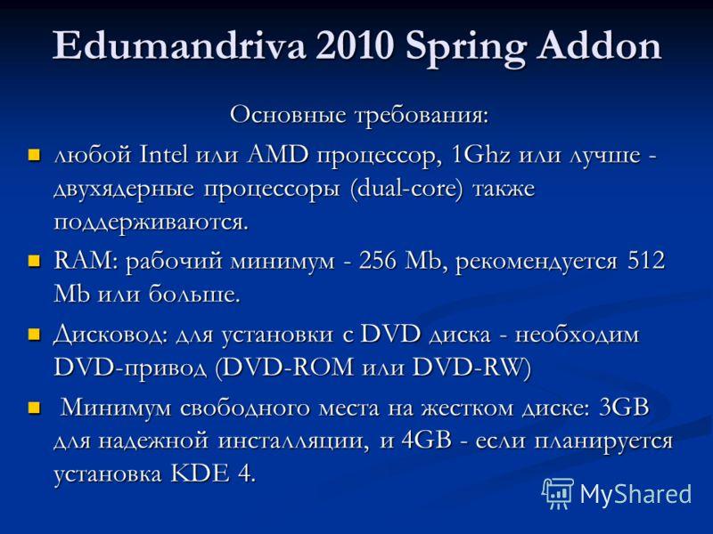 Edumandriva 2010 Spring Addon Основные требования: любой Intel или AMD процессор, 1Ghz или лучше - двухядерные процессоры (dual-core) также поддерживаются. любой Intel или AMD процессор, 1Ghz или лучше - двухядерные процессоры (dual-core) также подде