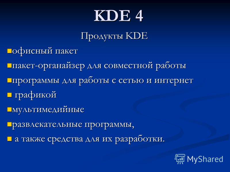 KDE 4 Продукты KDE офисный пакет офисный пакет пакет-органайзер для совместной работы пакет-органайзер для совместной работы программы для работы с сетью и интернет программы для работы с сетью и интернет графикой графикой мультимедийные мультимедийн