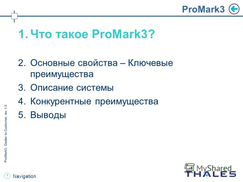 date / references www.thalesgroup.com/navigation ProMark TM 3 Не снижай скорость!