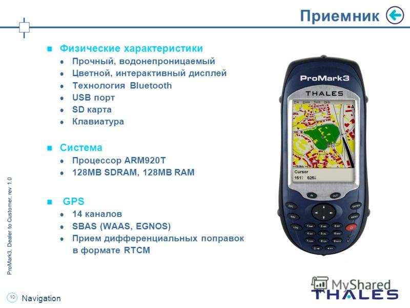 9 ProMark3, Dealer to Customer, rev 1.0 Navigation Комплектация Приемник Полевое геодезическое ПО Полевое ПО для ГИС/картографирования Аксессуары приемника I/O модуль, внешнее питание, USB кабель SD-карта, ремешок Аксессуары для геодезической съёмки