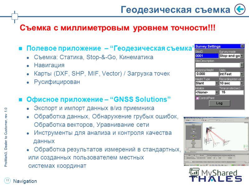 10 ProMark3, Dealer to Customer, rev 1.0 Navigation Приемник Физические характеристики Прочный, водонепроницаемый Цветной, интерактивный дисплей Технология Bluetooth USB порт SD карта Клавиатура Система Процессор ARM920T 128MB SDRAM, 128MB RAM GPS 14