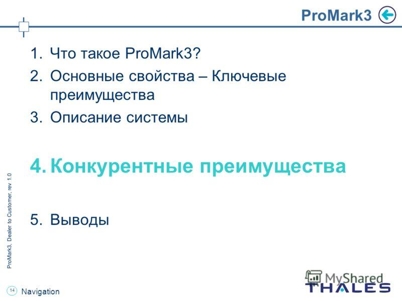 13 ProMark3, Dealer to Customer, rev 1.0 Navigation Система ProMark3 Мощное профессиональное решение объединившее в себе: Высокотехнологичную платформу Простоту использования Высокую производительность Самая передовая технология на рынке GPS для геод