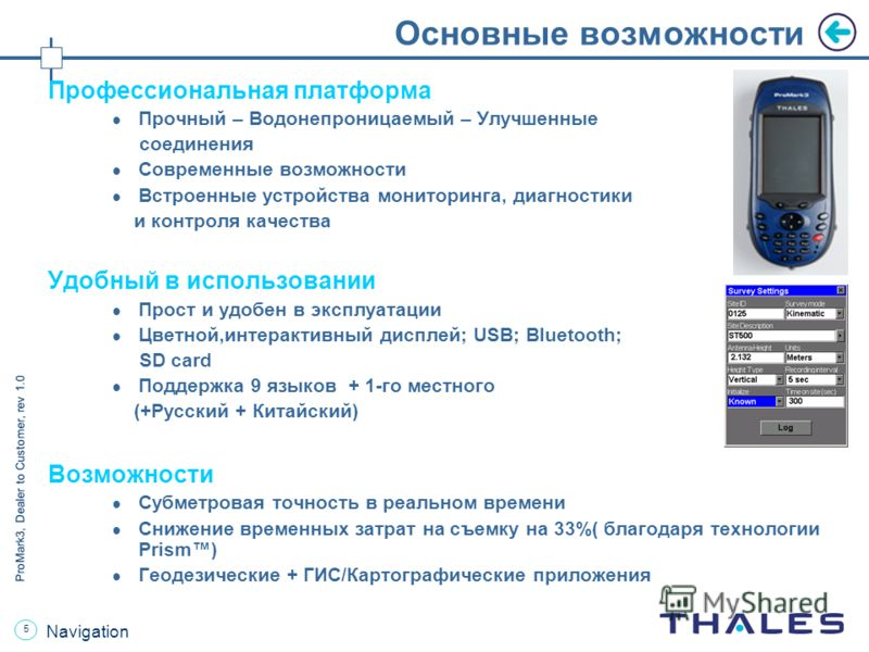 4 ProMark3, Dealer to Customer, rev 1.0 Navigation ProMark3 1.Что такое ProMark3? 2.Основные свойства – Ключевые преимущества 3.Описание системы 4.Конкурентные преимущества 5.Выводы