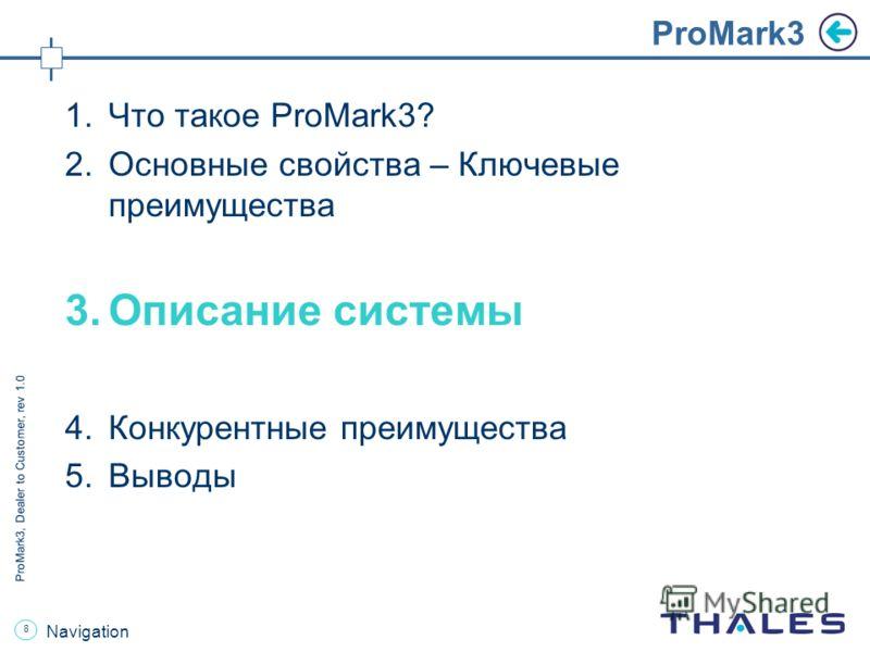 7 ProMark3, Dealer to Customer, rev 1.0 Navigation Технология Prism Уникальная технология Thales Navigation Высококачественный сбор данных Совершенный алгоритм обработки Экономия до 33% времени наблюдения Устойчивая GPS съемка при плохих условиях отс