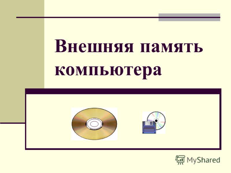 Презентация на тему внешняя память компьютера скачать