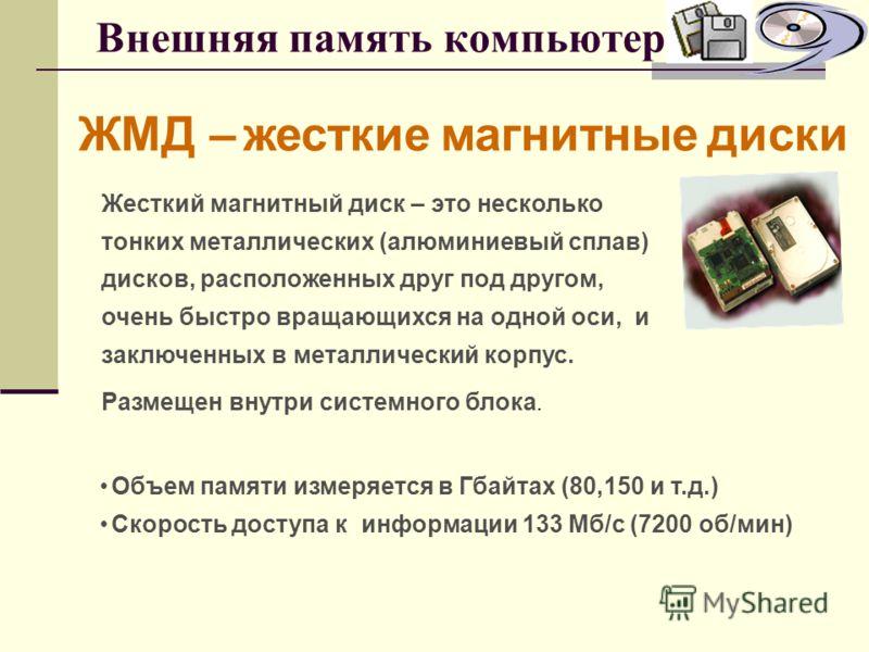 Внешняя память компьютера ГМД – гибкие магнитные диски преимущества гибких исков: Дешевые Легкие Широко распространенные Произвольный доступ недостатки гибких дисков: Самые медленные носители Маленький объем памяти