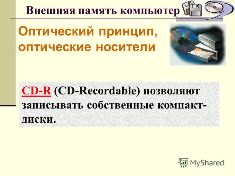 Внешняя память компьютера Оптический принцип, оптические носители CD-ROM – это оптический носитель информации, предназначенный только для чтения.