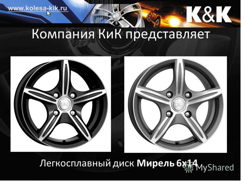 Компания КиК представляет Легкосплавный диск Мирель 6х14