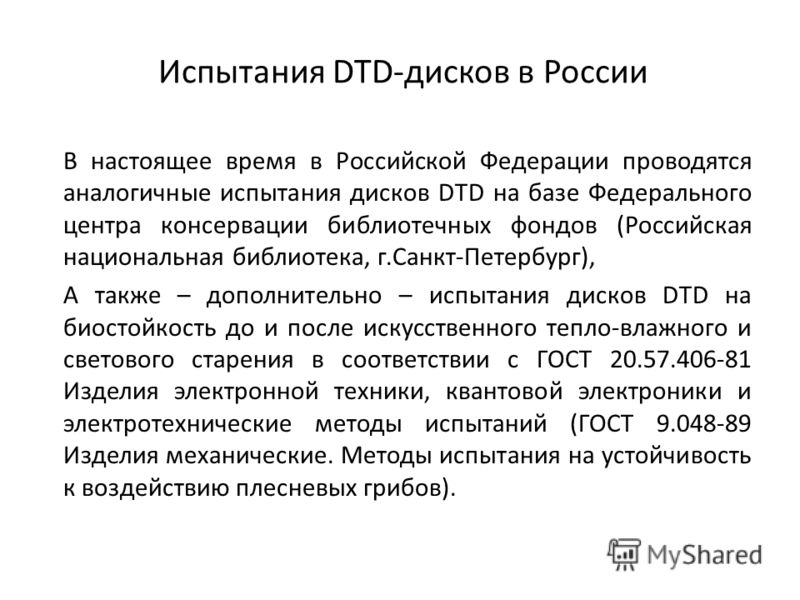 В настоящее время в Российской Федерации проводятся аналогичные испытания дисков DTD на базе Федерального центра консервации библиотечных фондов (Российская национальная библиотека, г.Санкт-Петербург), А также – дополнительно – испытания дисков DTD н