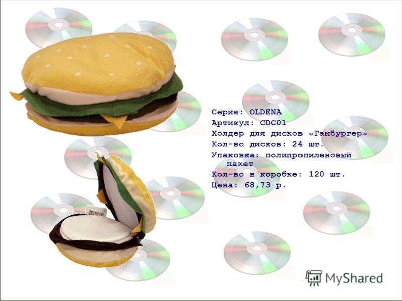 Серия: OLDENA Артикул: CDC01 Холдер для дисков «Гамбургер» Кол-во дисков: 24 шт. Упаковка: полипропиленовый пакет Кол-во в коробке: 120 шт. Цена: 68,73 р.