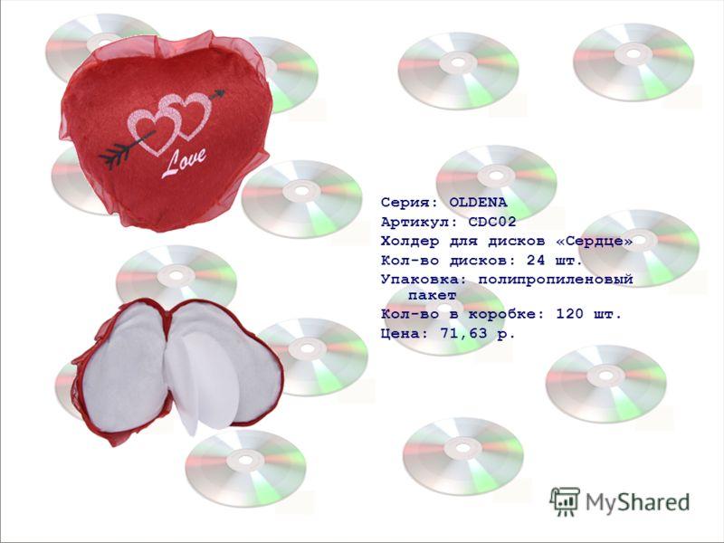 Серия: OLDENA Артикул: CDC02 Холдер для дисков «Сердце» Кол-во дисков: 24 шт. Упаковка: полипропиленовый пакет Кол-во в коробке: 120 шт. Цена: 71,63 р.
