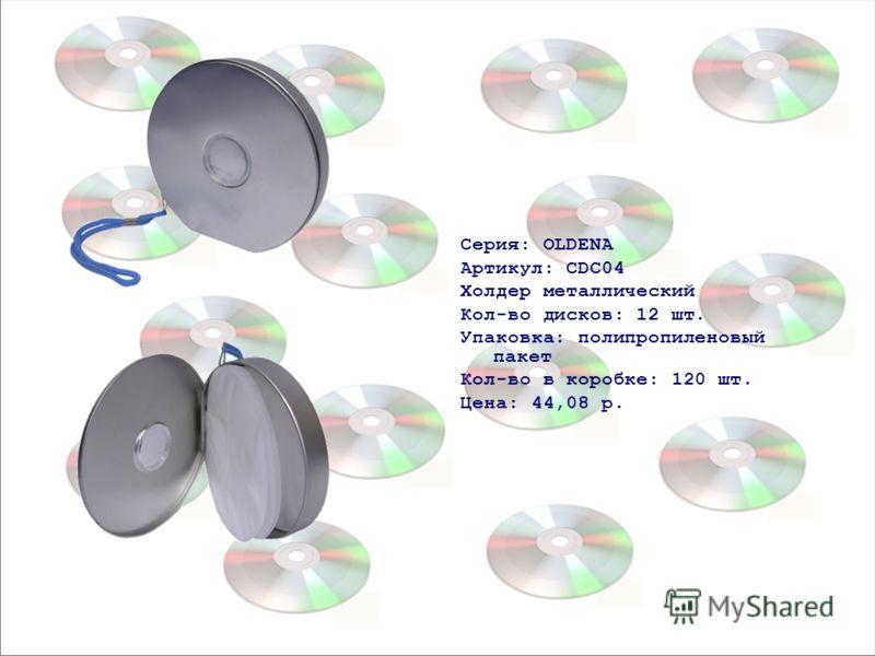 Серия: OLDENA Артикул: CDC04 Холдер металлический Кол-во дисков: 12 шт. Упаковка: полипропиленовый пакет Кол-во в коробке: 120 шт. Цена: 44,08 р.