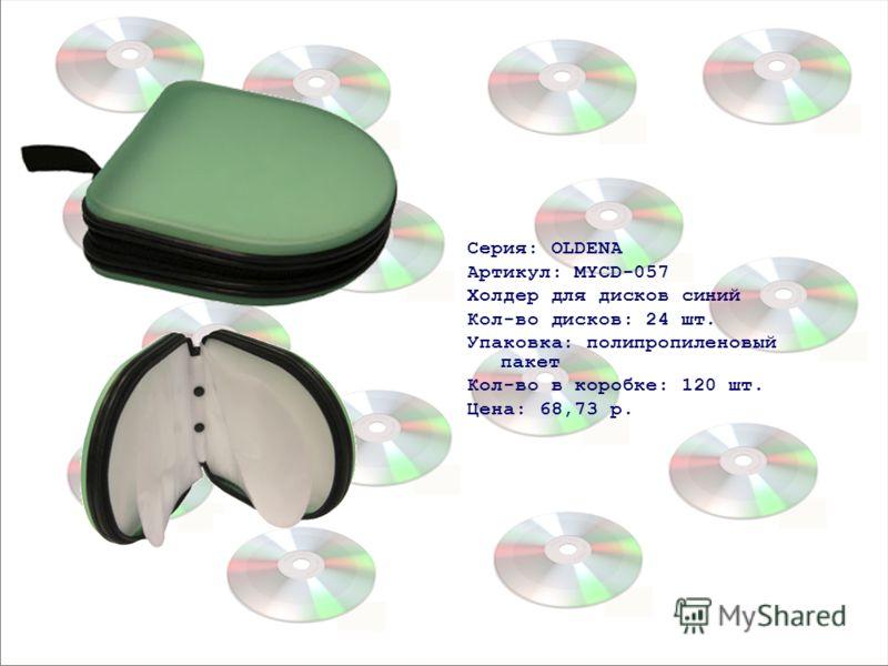 Серия: OLDENA Артикул: MYCD-057 Холдер для дисков синий Кол-во дисков: 24 шт. Упаковка: полипропиленовый пакет Кол-во в коробке: 120 шт. Цена: 68,73 р.